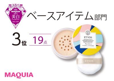 【BB&CC/ベースetc.】オール3000円以下!コスパ最強UVアイテムの1位は?_1_3