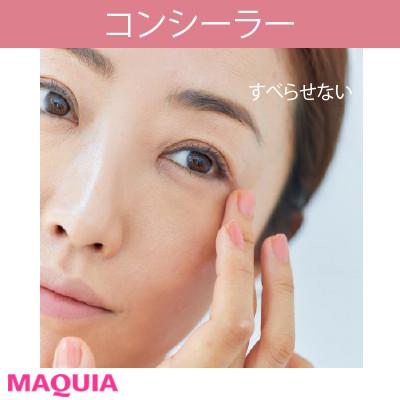 【神崎 恵さんが全プロセスを公開!】幸せ顔でいるためのツヤ肌メイク術_2_7