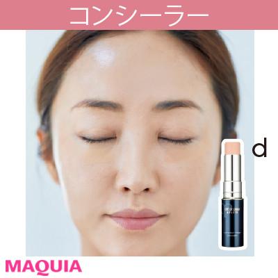 【神崎 恵さんが全プロセスを公開!】幸せ顔でいるためのツヤ肌メイク術_2_6