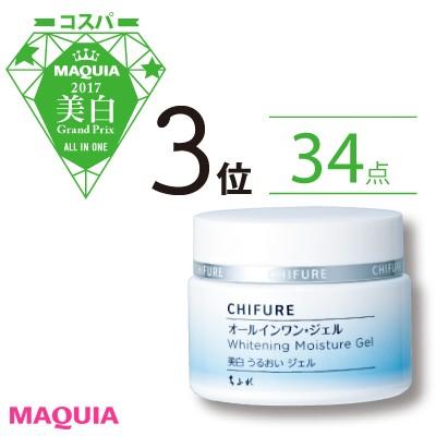 化粧水、美容液etc.美容のプロが厳正ジャッジしたコスパ美白グランプリ_1_3