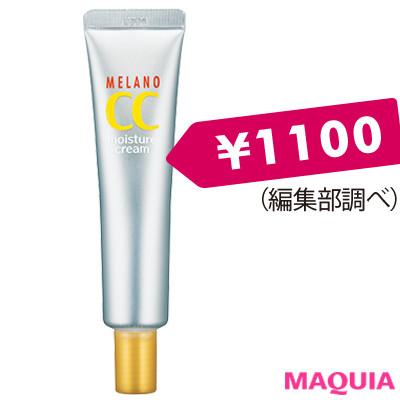 ¥770~プチプラスキンケア5選! 美容インフルエンサーが選ぶ、MYベストは?_1_4