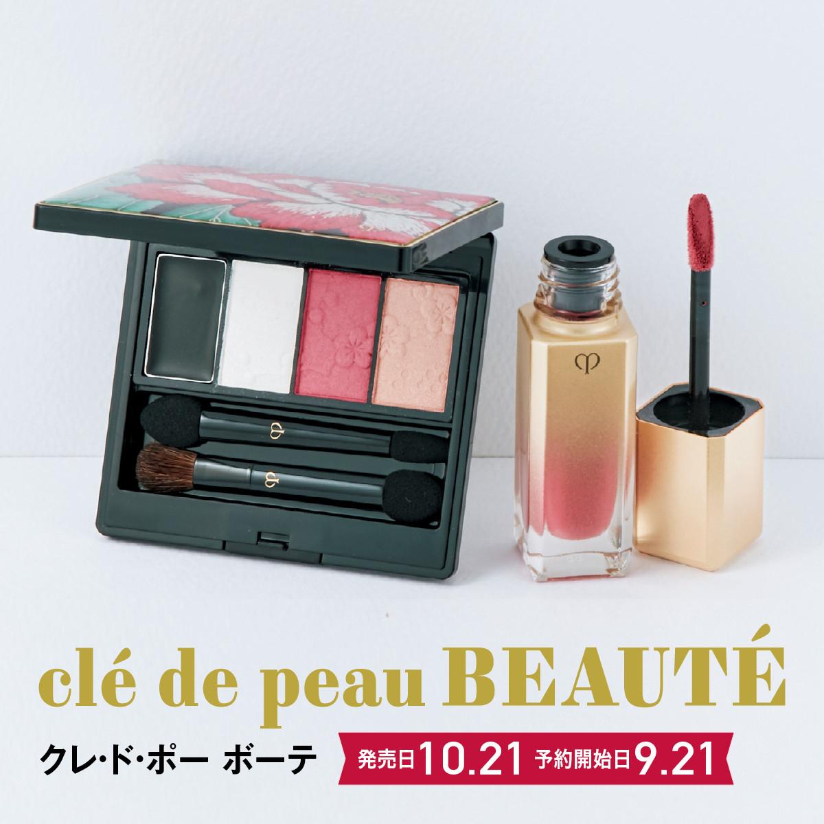 2019クリスマスコフレ&限定品:Clé de Peau Beauté/クレ・ド・ポー ボーテ