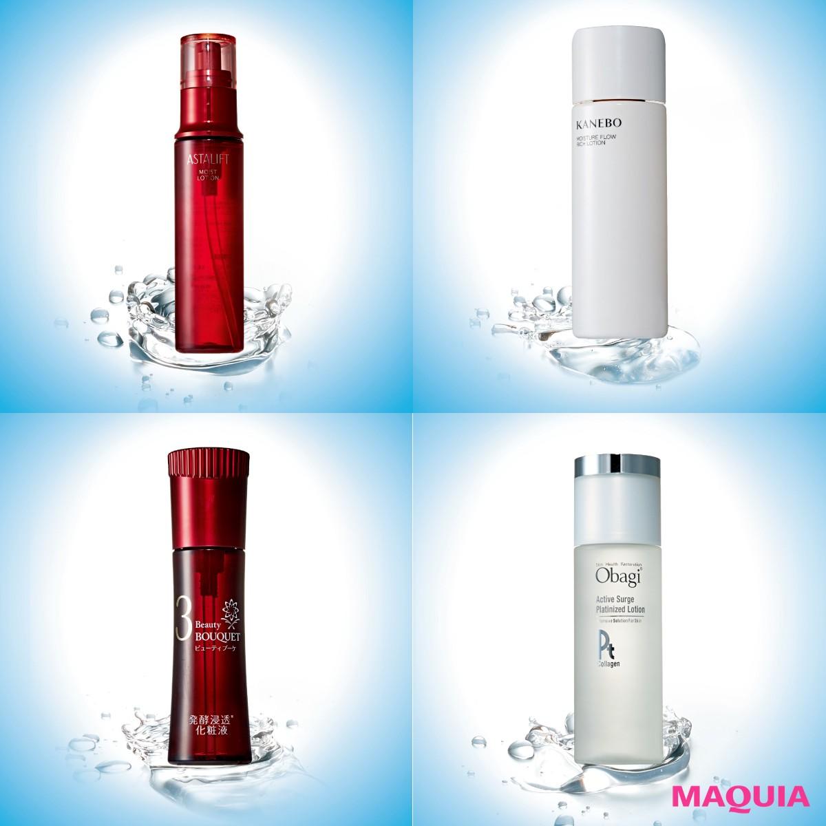 肌に溶け込み最強のハリツヤ肌へ!注目の新作化粧水4選