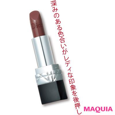 ブルーベース肌の美しさが際立つ濃色Lipはコレ!秋新色をつけ試し_1_1