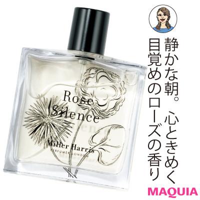 【しいたけ x MAQUIA】恋愛をうまくいかせたい人に贈る、開運・香水の選び方_1_4