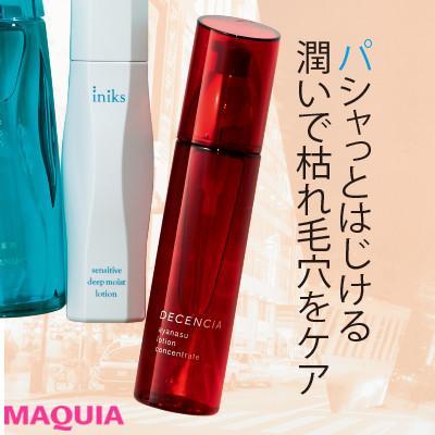【黒ずみ・詰まり/乾燥・敏感】毛穴悩みに効く名品化粧水8選_2_1