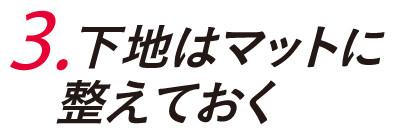 「ストロビング」って知ってる? 肌がワンランク上がる小田切ヒロ流ベースメイクの心得_1_3