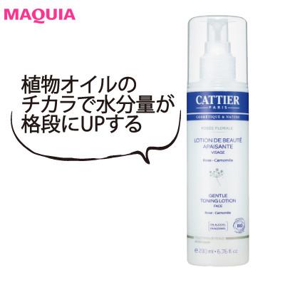 【¥3500以下のコスパコスメ】目利きインフルエンサーが愛用する化粧水&クレンジング_1_5