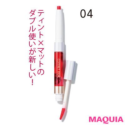 モデル使用色は¥700のプチプラ! 2018AW新作ティントリップ・カタログ_1_3