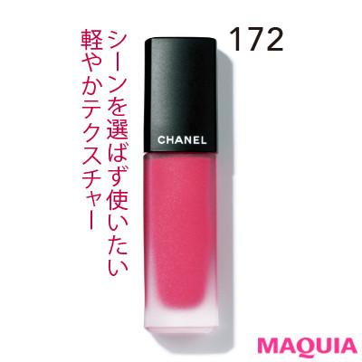 モデル使用色は¥700のプチプラ! 2018AW新作ティントリップ・カタログ_1_2