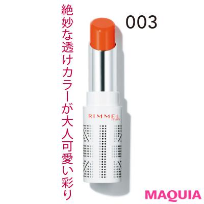 モデル使用色は¥700のプチプラ! 2018AW新作ティントリップ・カタログ_1_1