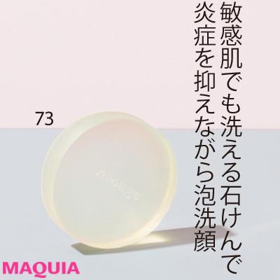 ビタミン系コスメ&洗顔_2_3