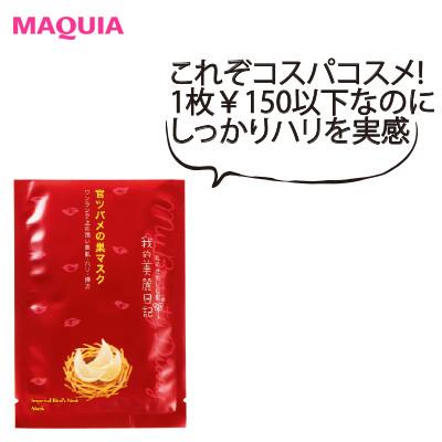 【ALL¥1500以下の本命プチプラ】毎日使いたいシートマスク&パーツケアアイテム_1_7