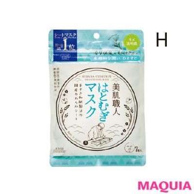 くすみ対策に。クリアターン 美肌職人 はとむぎマスク 7枚入り ¥400(編集部調べ)/コーセーコスメポート