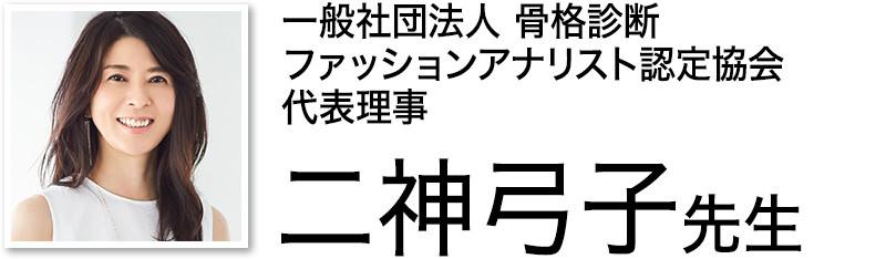 一般社団法人 骨格診断 ファッションアナリスト認定協会 代表理事 二神弓子先生