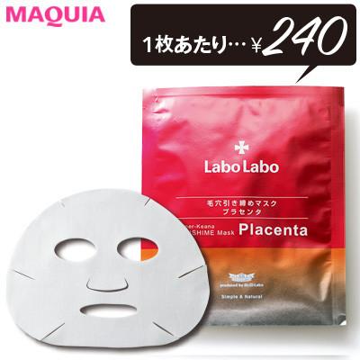 1枚¥500以下! プチプラシートマスクで肌のエイジングを立て直す_1_3