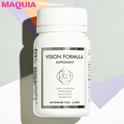 ビジョン フォーミュラ サプリメント