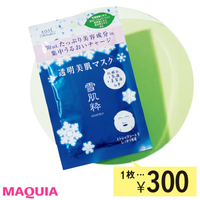 コーセー 雪肌粋 透明美肌マスク N