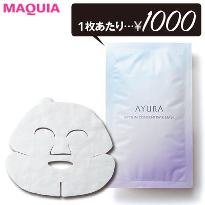 即効性に期待大! 1枚¥1000以上の、ここぞという日の勝負マスク図鑑_1_4