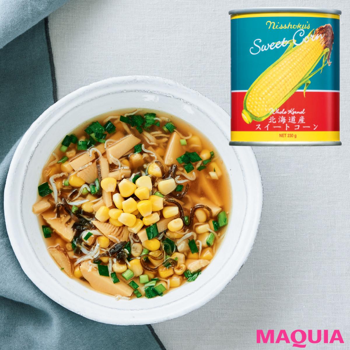 缶詰を使った美腸スープのレシピ
