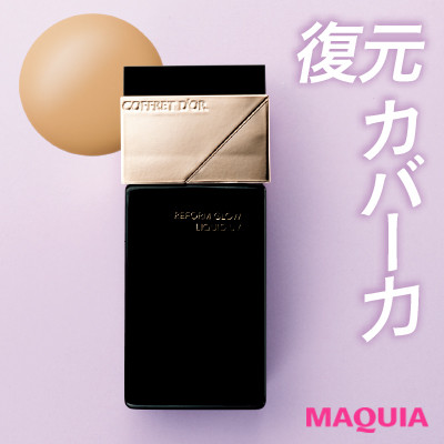 コフレドール/カネボウ化粧品  COFFRET D'OR