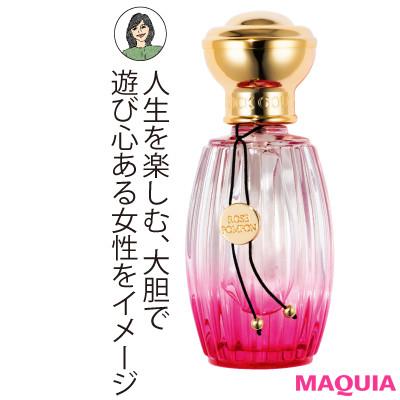 【しいたけ x MAQUIA】恋愛をうまくいかせたい人に贈る、開運・香水の選び方_1_5