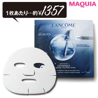 即効性に期待大! 1枚¥1000以上の、ここぞという日の勝負マスク図鑑_1_5