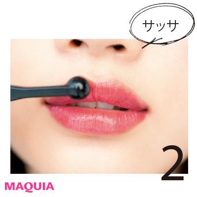 最新号付録「リップぼかしブラシ」なら、トレンドの濃い色リップでこなれ感抜群の唇に!_1_2