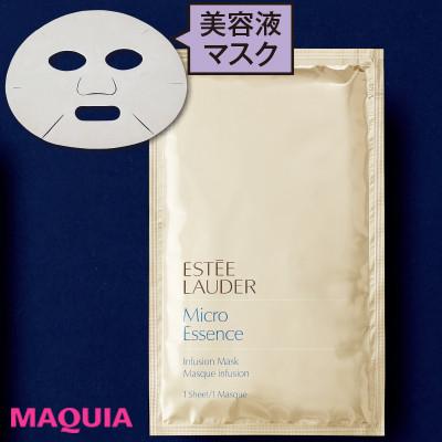 エスティ ローダー マイクロ エッセンス マスク