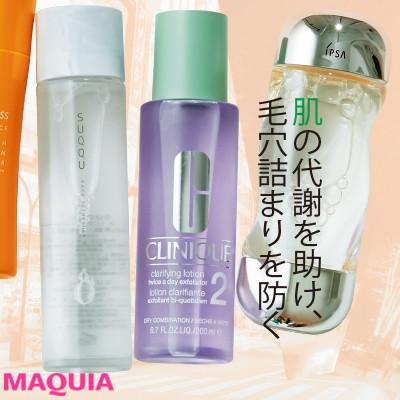 【黒ずみ・詰まり/乾燥・敏感】毛穴悩みに効く名品化粧水8選_1_2