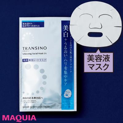 第一三共ヘルスケア トランシーノ 薬用 ホワイトニング フェイシャルマスクEX