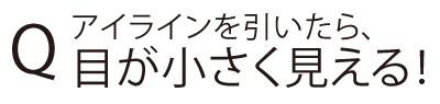 """一重&奥二重さん必見! 印象的な大人の""""囲み目風""""アイメイク3種の神器_1_2"""