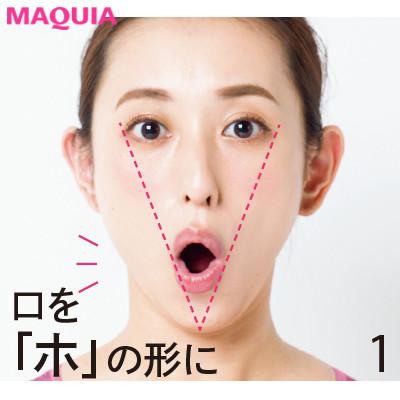 パーソナルフェイストレーナー木村祐介さん直伝! 基本の唇締めエクササイズ_1_1