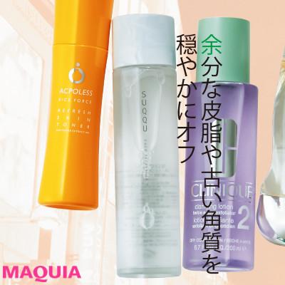 【黒ずみ・詰まり/乾燥・敏感】毛穴悩みに効く名品化粧水8選_1_3