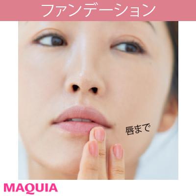 【神崎 恵さんが全プロセスを公開!】幸せ顔でいるためのツヤ肌メイク術_2_5