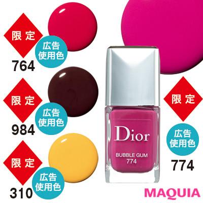 Dior(ディオール)のパステルカラーに心弾む! リップほか注目の新作をチェック_1_3