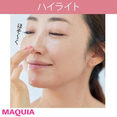 【神崎 恵さんが全プロセスを公開!】幸せ顔でいるためのツヤ肌メイク術_2_12