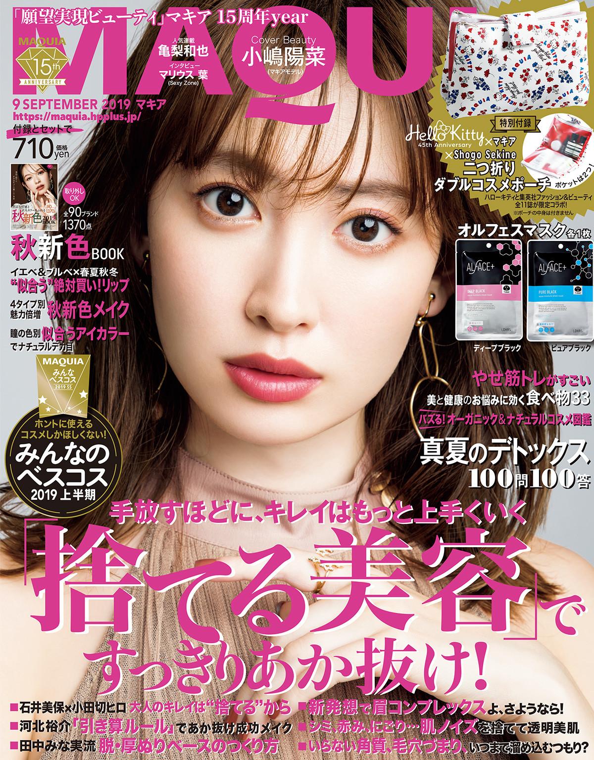 マキア9月号では「捨てる美容」を大特集! 大人気「みんなのベスコス2019上半期」も発表。表紙は小嶋陽菜さんです