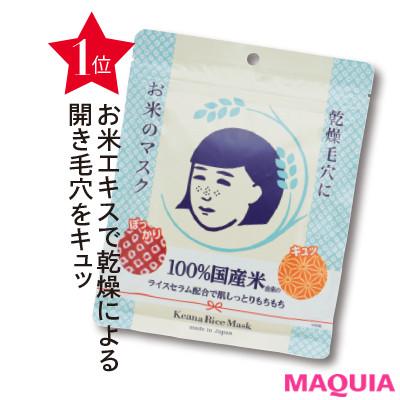 【¥650〜】amazon&渋谷ロフトで売れている毛穴コスメを発表!_2_1