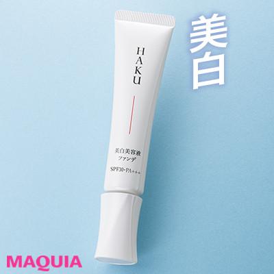 資生堂 HAKU 薬用 美白美容液ファンデ