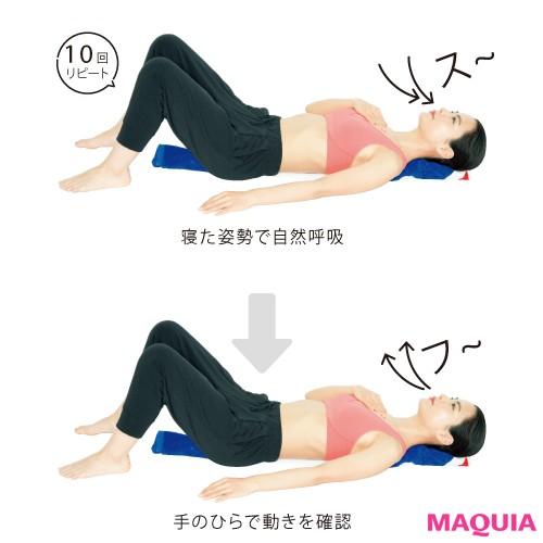 """1日3分! 痩せ体質に変える""""横隔膜呼吸""""法【猫背・肩こり・腰痛にも効果あり】_1_1"""
