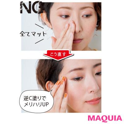 固めすぎな肌は崩れも目立つ! 正しいテカリ対策法を長井かおりさんがレクチャー_1_1