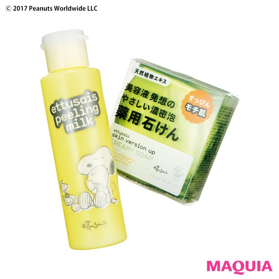 【おすすめ新作】汚れは落として潤いキープ「洗顔料」と、肌の透明感を高める「美白アイテム」_1_2