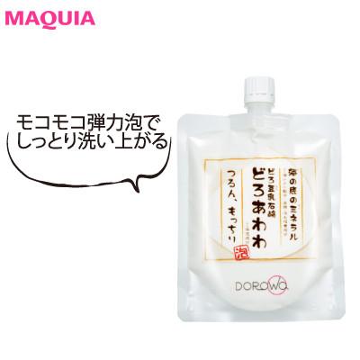 【¥3500以下のコスパコスメ】目利きインフルエンサーが愛用する化粧水&クレンジング_2_1