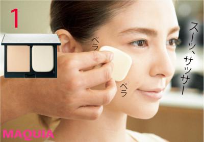 オイリー肌さん必見! 高見え肌&小顔を作るパウダーファンデーション&塗りテク_1_1