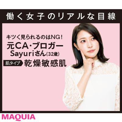 Sayuriさん