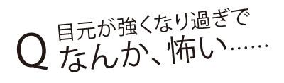 """一重&奥二重さん必見! 印象的な大人の""""囲み目風""""アイメイク3種の神器_1_3"""