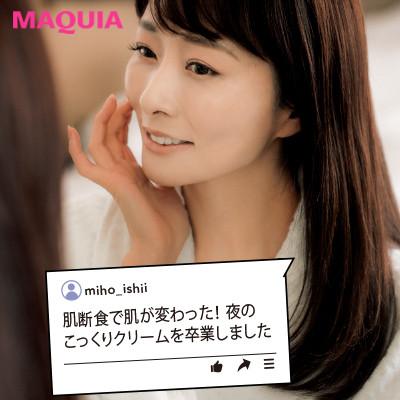 石井美保さんの夜ルーティンを公開! スキンケアは何もしない、炭水化物抜きetc._1_3