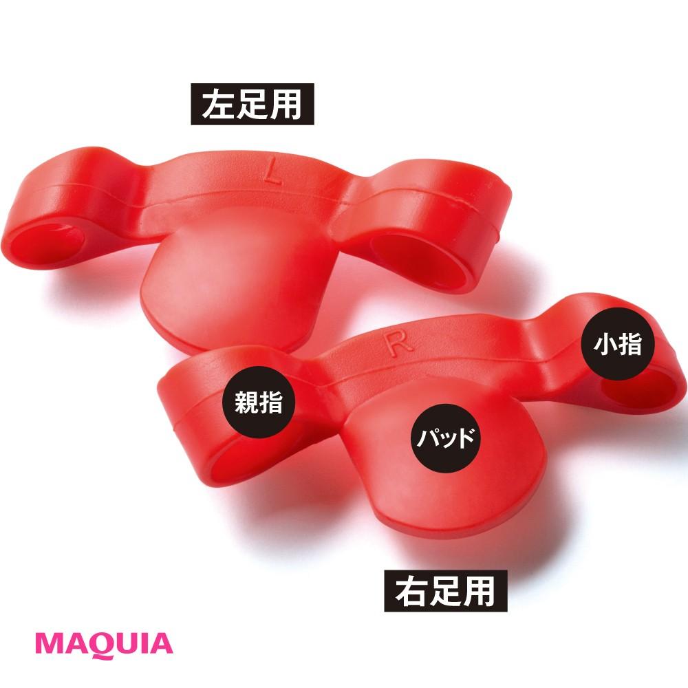 【MAQUIA12月号特別付録】猫背・O脚・ぽっこりお腹を解消☆ くびれ足指パッドできました