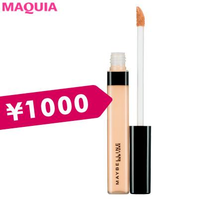 【¥1800以下のプチプラベース】優秀すぎる! 美容インフルエンサーのMYベストを発表_1_6
